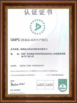 GMPC(化妆品-良好生产规范)